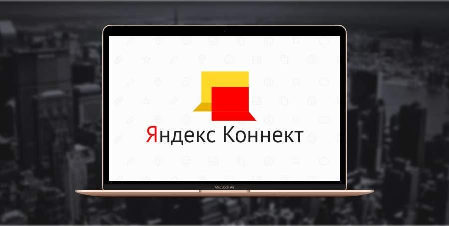 Как управлять доменом в Яндекс Коннект