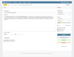 CRM Инклиент - активная сделка по контакту